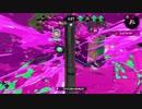 【Splatoon2】ローラーカンスト勢によるガチマッチpart16