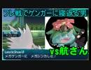 【ポケモンSM】ユキメノコを使わないフレンド戦【vs航さん】