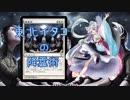 【MTG】タコねえさまの降霊術11