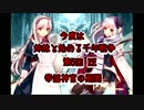 【リベンジ】今度は姉妹と始める千年戦争 番外編【ルチア復刻】