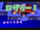 【PS版DQ4】ちょすこ勇者、再び参る!【その34】