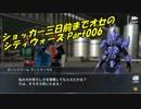 【実況プレイ】ショッカーと造る 仮面ライダーシティウォーズPart006