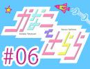 『かなことさらら』 #06【ラジオ版】