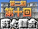 【第二期】第十回我々議会【アーカイブ】