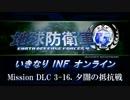 【地球防衛軍4】いきなりINFオンライン DLC3-16【4画面ゆっくり実況】