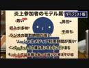 日本でネット炎上が後を絶たない理由