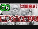 精神崩壊寸前で実況するサイコブレイク2 #6【PSYCHOBREAK2実況】
