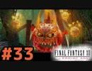 青春の思い出FF12をやり込み極めプレイ(FF12TZA)part33【実況】