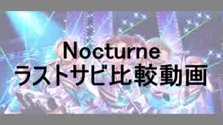 【楽曲試聴】Nocturne ラストサビ比較動画