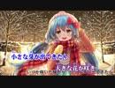 【ニコカラ】「ひだまり」【on vocal】