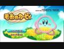 毛糸のカービィを実況プレイ#終 thumbnail