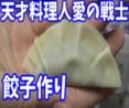 第88位:天才料理人愛の戦士が作るパーフェクト餃子 part1 thumbnail