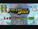 【日刊】FEヒーローズ 1ヶ月1万円ガチャ生活 15日目【実況】