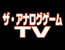 ザ・アナログゲームTVパイロット版 #4「秘密倶楽部AGSへよう...