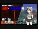 【Minecraft】龍龍龍の高さ縛り 第51話「経験値トラップ」【ゆっくり実況】