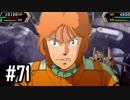 【実況】ロボオタがとにかく楽しむスーパーロボット大戦V【Part71】