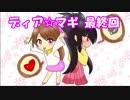 【ポケモンSM】ディア☆マギ Final step 【