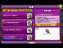 「ウシシ先生のにゃんこ大戦争」part11 ウシシ(生放送主)