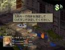 FFT戦士一人旅Vol.29「リオファネス城城内、ベリアス3分クッキング☆」