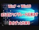 第40位:2017年11月でもWin7→Win10無償アップグレードできました thumbnail