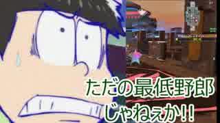 【おそ松さん偽実況】おそバト! 1-3【PSO2】