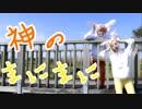 【DéCLIC*アイナナ】神のまにまに 踊ってみた【ピタゴラス】