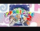 『けものフレンズ』キャラクターソングアルバム「Japari Café2」PV