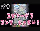 【おそ松さん】にゅ~になったパズ松さんを実況 パ9