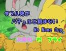【ポケモンSM】ダブル勢がバチュルと挑まないNoNameCup決勝【VSフライ】