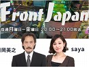 【Front Japan 桜】インド太平洋戦略構想 / 激化する中東危機[桜H29/11/15]