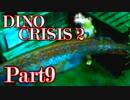 【ディノクライシス2】激烈!愚かな人類と恐竜の死闘【初見実況】Part9