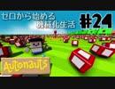 【Autonauts】ゼロから始める機械化生活【ゆっくり実況】#24