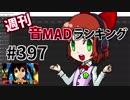 週刊音MADランキング #397 -11月第2週