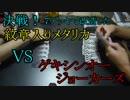 【ととまる屋】決戦!メタリカVSジョーカーズ【デュエルマスターズ】