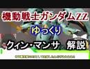 【機動戦士ガンダムZZ】クィン・マンサ 解説【ゆっくり解説】part18