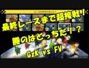 【マリオカート8DX交流戦】GzK vs FV【ぎぞく視点】