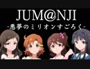 【第九次ウソm@s祭り】JUM@NJI -悪夢のミリオンすごろく- 予告編