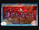 【艦これ】漣と提督のメシウマ実況【艦娘ゆっくり実況】part143