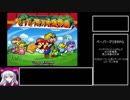 ペーパーマリオRPG RTA 日本語版any% 3時間53分00秒 part1