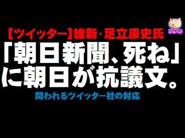 「朝日新聞死ね」の画像検索結果
