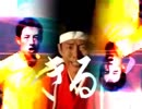 【松岡誕生祭'10】IN THE NAME OF SHU-ZO【音ゲーMAD】