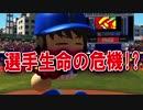【ゆっくり実況】最弱投手でマイライフpart9【パワプロ2017】