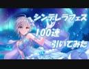 【デレステ】シンデレラフェス100連引いてみた【ガシャ動画】