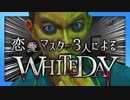 【難易度ハード】恋愛マスター3人がWHITEDAYをプレイ 03