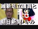 足立康史議員「玉木と福山は犯罪者だと思ってる」国会激震 thumbnail