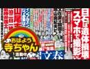 【週刊文春・新潮】 山尾志桜里1泊2日の大阪出張 2017.11.16