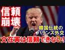 【米紙 韓国文大統領は信頼できない】 韓国人バランス外交かっこいい!
