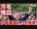 【韓国が一方的に中国属国入りを宣言】 汚名挽回して嬉しいそうだなぁ!