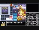 【ゆっくり実況】ロックマンエグゼ4をP・Aだけでクリア 特別編3話
