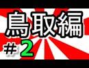 【実況】全国で全国制覇を目指す栄冠ナインpart258【パワプロ15】